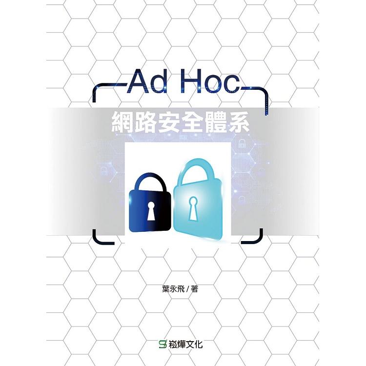 Ad Hoc網路安全體系