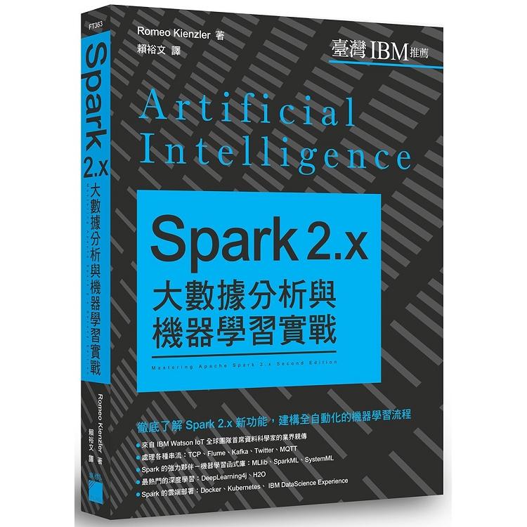 Spark 2.x 大數據分析與機器學習實戰