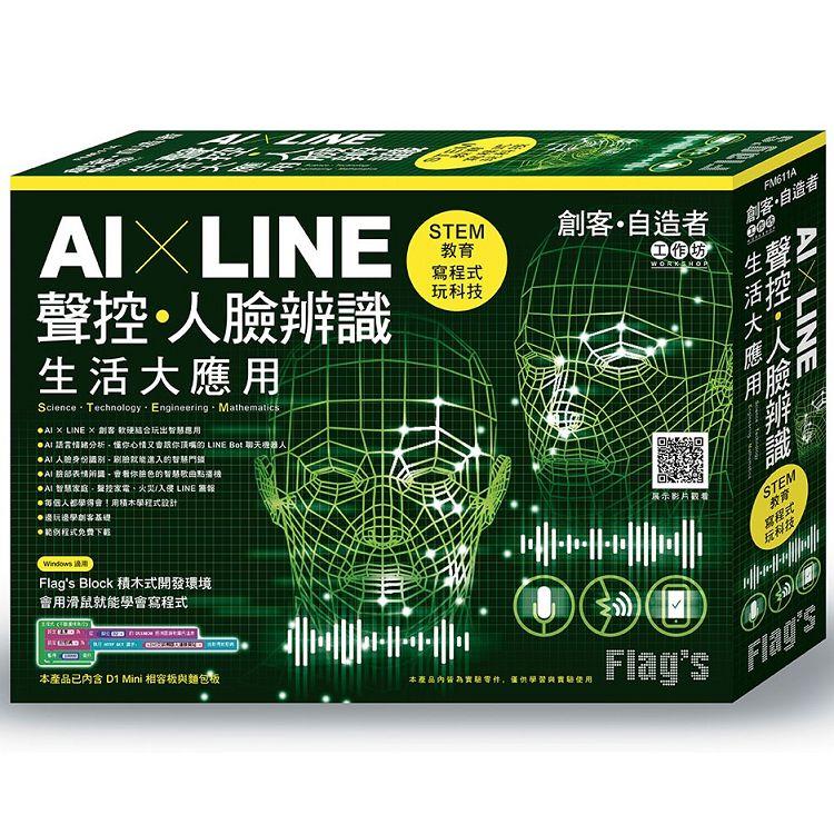 AI × LINE 聲控/人臉辨識生活大應用