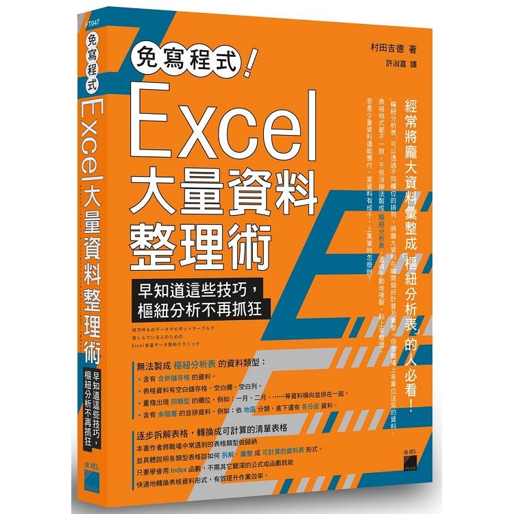 免寫程式!Excel 大量資料整理術:早知道這些技巧,樞紐分析不再抓狂