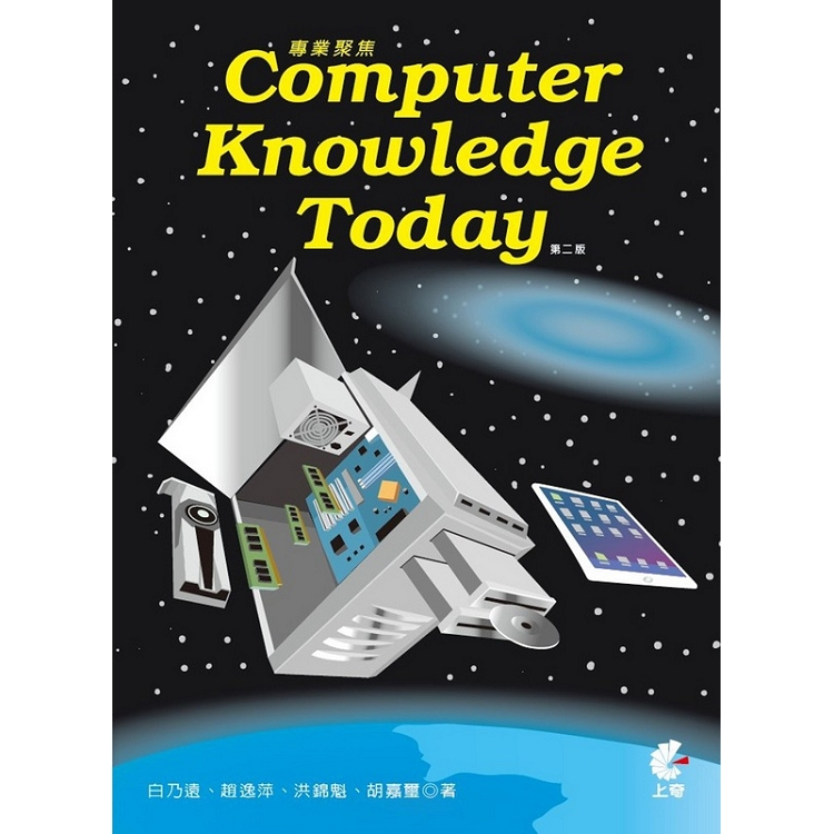 專業聚焦 Computer Knowledge Today(第2版)