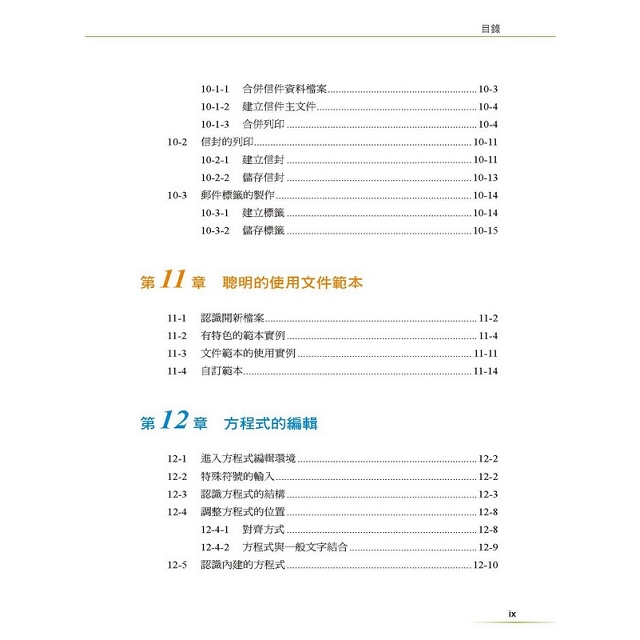 超極制霸:Word強威速成秘典(2013以上版本適用)