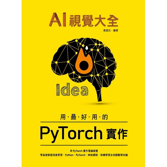 AI視覺大全:用最好用的PyTorch實作