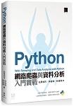 Python 網路爬蟲與資料分析入門實戰