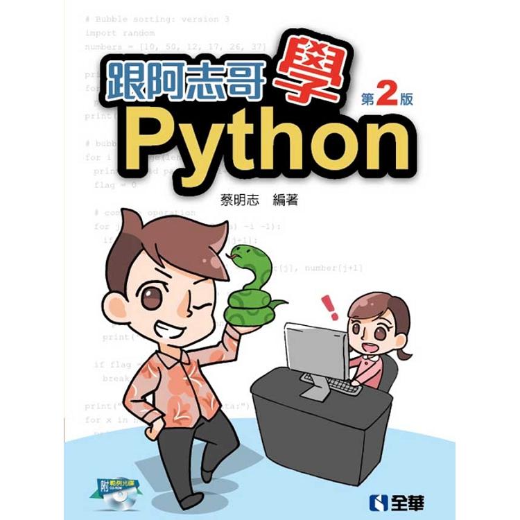 跟阿志哥學Python(另開新視窗)