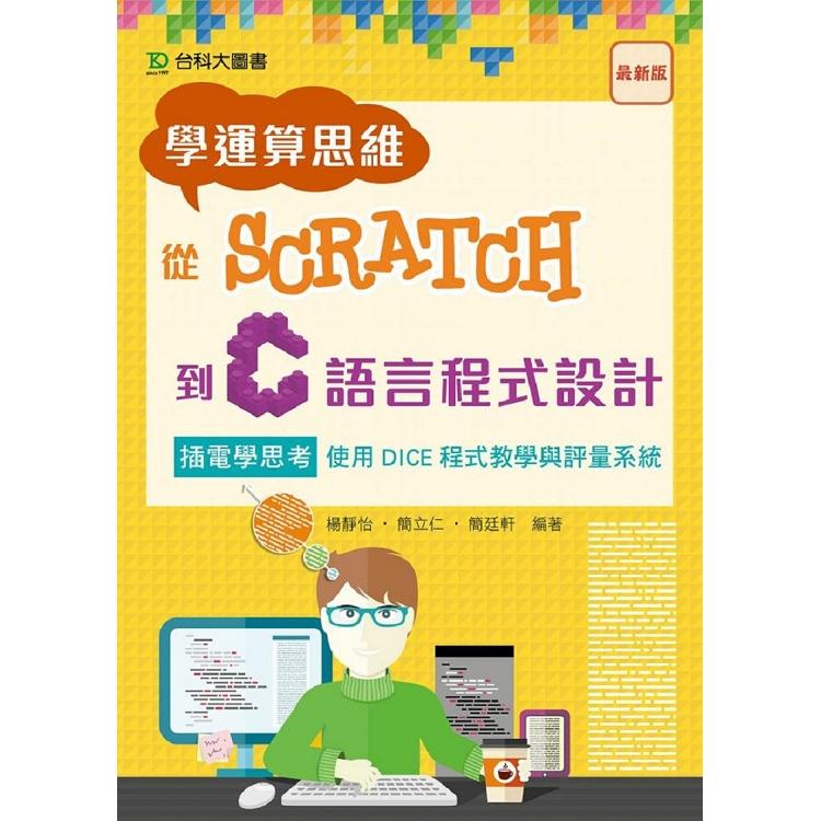 學運算思維從Scratch到C語言程式設計-插電學思考 使用DICE程式教學與評量系統