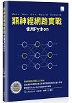 類神經網路實戰:使用Python