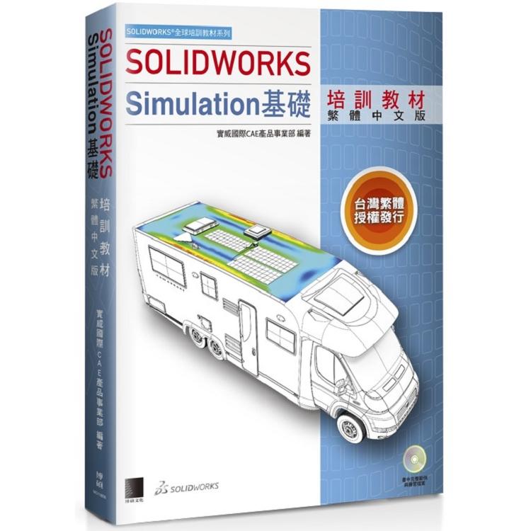 SOLIDWORKS Simulation 基礎培訓教材(繁體中文版)