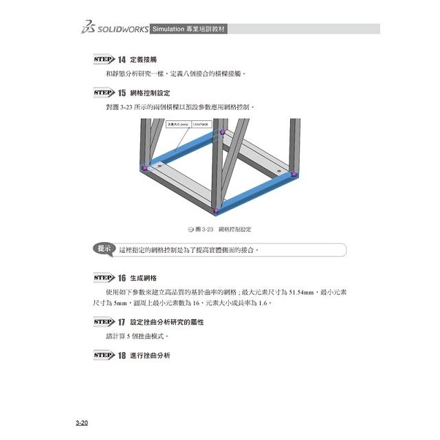 SOLIDWORKS Simulation 專業培訓教材(繁體中文版)