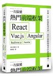 一次搞懂熱門前端框架:React、Vue.js、Angular、Backbone.js、Aurelia