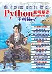 Python超零基礎最快樂學習之路:王者歸來