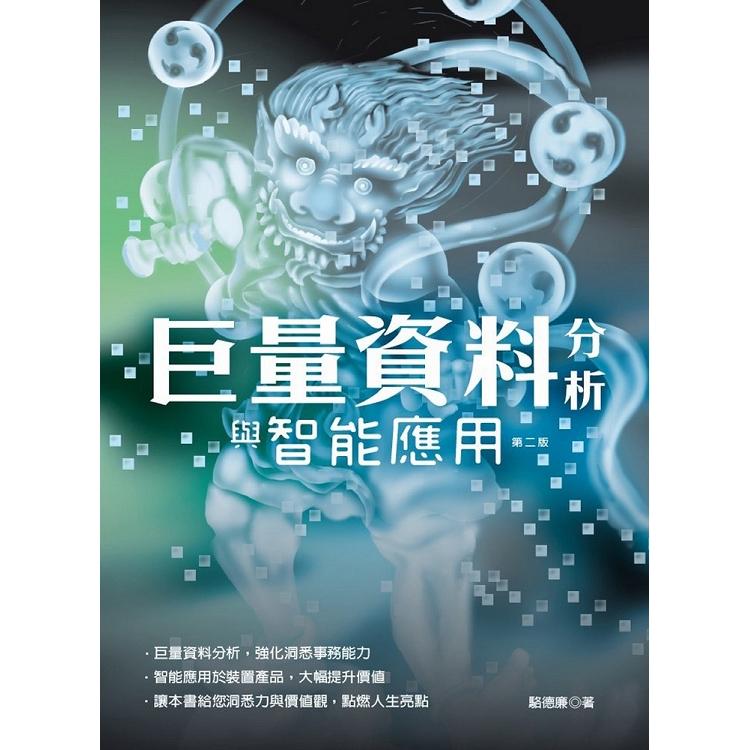 巨量資料分析與智能應用(第2版)