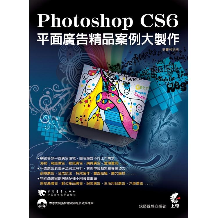 Photoshop CS6平面廣告精品案例大製作(熱賣強銷版)