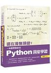 還在漫無頭緒?一本書帶你走完Python深度學習
