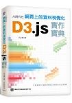 AI時代在網頁上資料視覺化:D3.js實作寶典