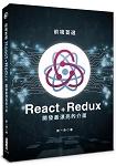 前端首選:React+Redux開發最漂亮的介面