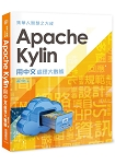 集華人智慧之大成:Apache Kylin用中文處理大數據