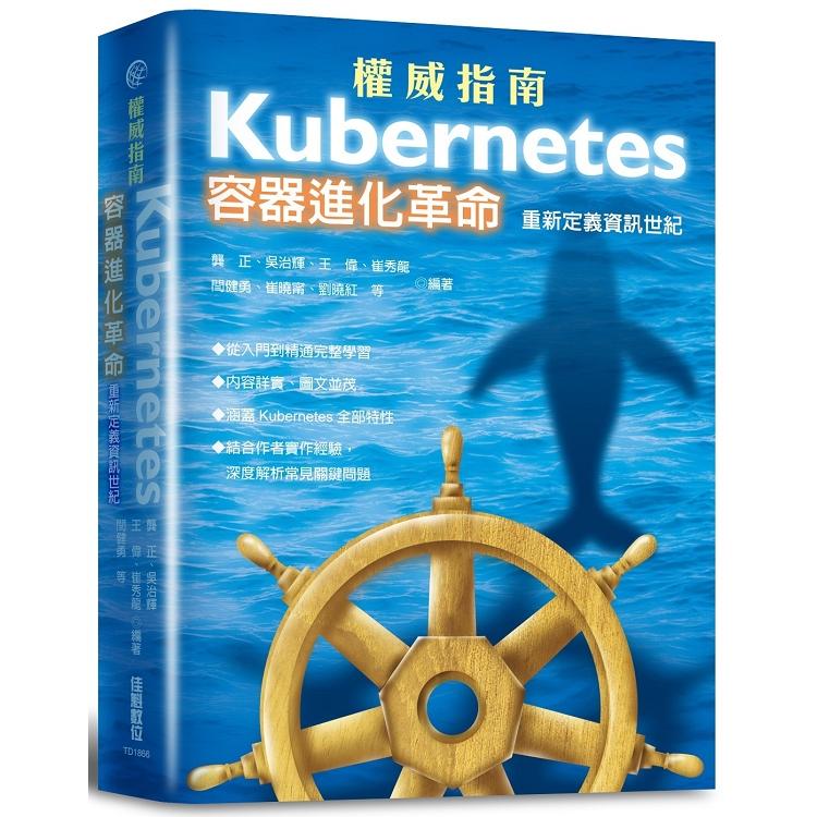 容器進化革命--Kubernetes重新定義資訊世紀:Kubernetes權威指南