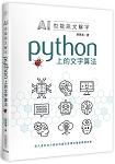 AI也能說文解字:Python上的文字算法