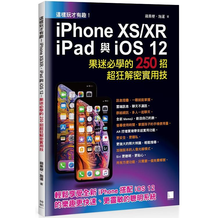 這樣玩才有趣!iPhone XS?XR、iPad 與iOS 12 :果迷必學的250招超狂解密實用技