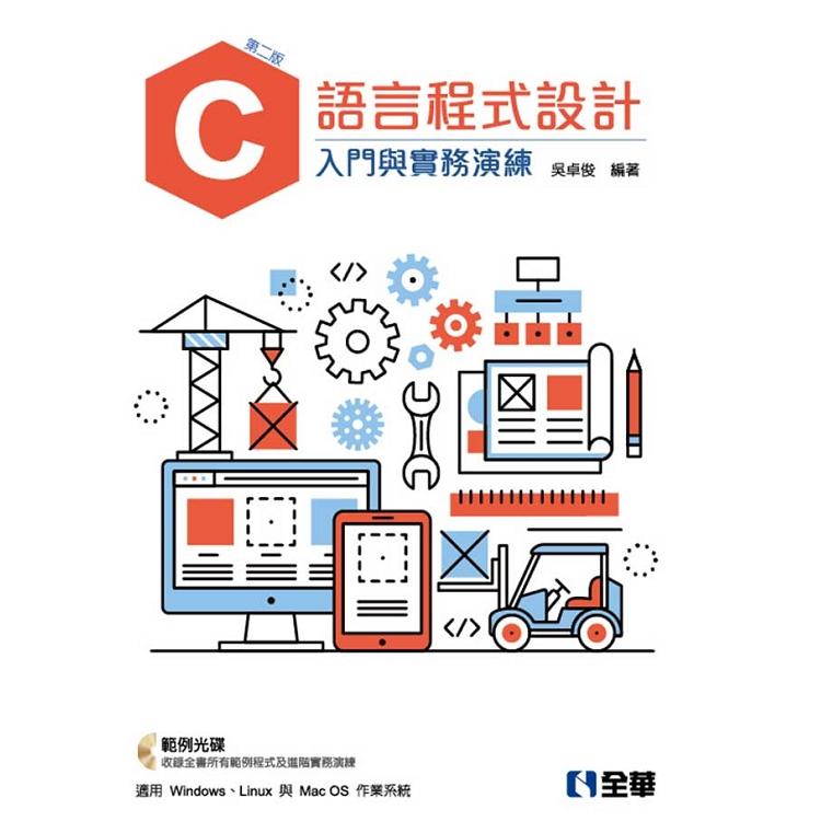 C語言程式設計:入門與實務演練(第二版)(附範例光碟)