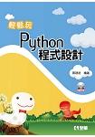 輕鬆玩Python程式設計(附範例光碟)