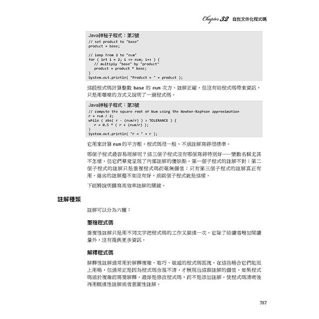CODE COMPLETE 2中文版:軟體開發實務指南(第二版)