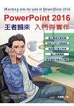 PowerPoint 2016 入門與實作:王者歸來