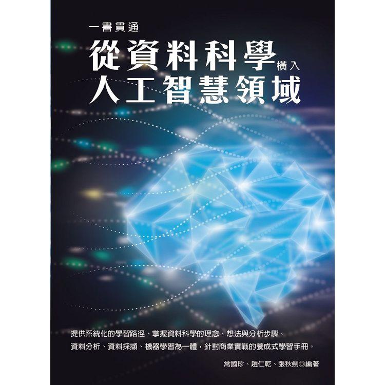 一書貫通從資料科學橫入人工智慧領域