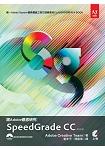 跟Adobe徹底研究SpeedGrade CC(熱銷版)