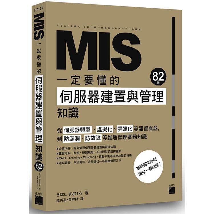 MIS 一定要懂的 82 個伺服器建置與管理知識