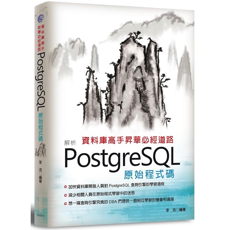 資料庫高手昇華必經道路:解析PostgreSQL原始程式碼