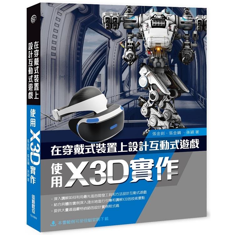 在穿戴式裝置上設計互動式遊戲:使用X3D實作