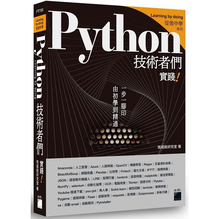 Python 技術者們 : 實踐! 帶你一步一腳印由初學到精通