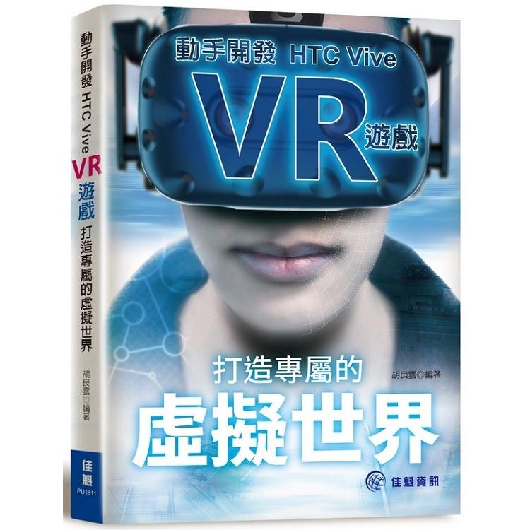 打造專屬的虛擬世界:動手開發HTC Vive VR遊戲