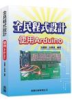 全民程式設計:使用Arduino