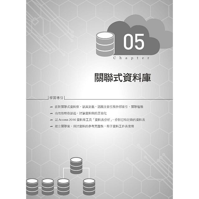 資料庫系統管理與實作:Access+Excel商務應用(2016/2019)暢銷回饋版