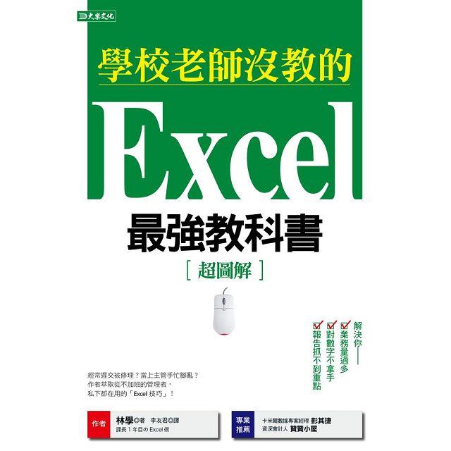 學校老師沒教的Excel最強教科書:解決你業務量過多、對數字不拿手、報告抓不到重點!