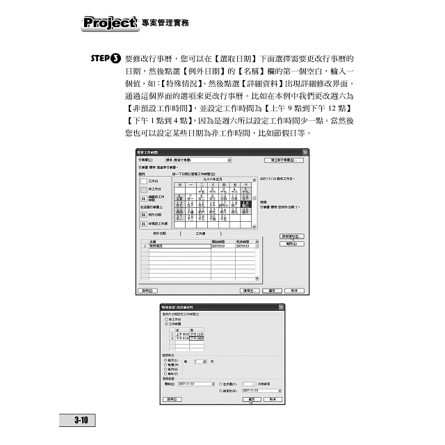 專案管理應用實務使用Project