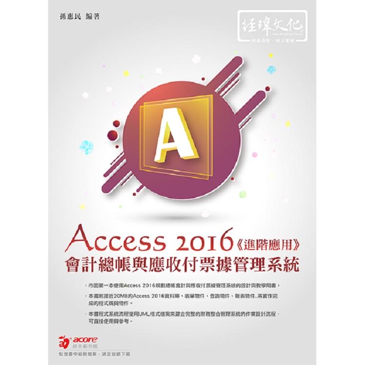 會計總帳與應收付票據管理系統:Access 2016進階應用