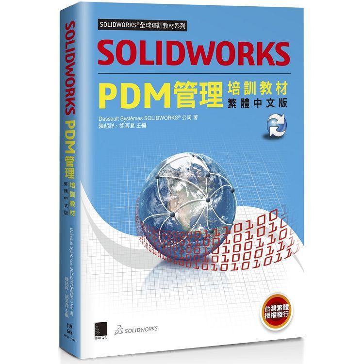 SOLIDWORKS PDM管理培訓教材<繁體中文版>
