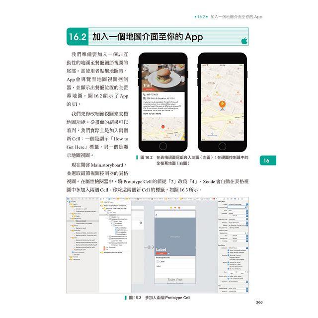 iOS 12 App程式開發實務心法:30個製作專業級iOS App完全實戰攻略