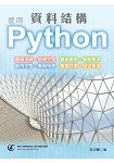 資料結構使用Python