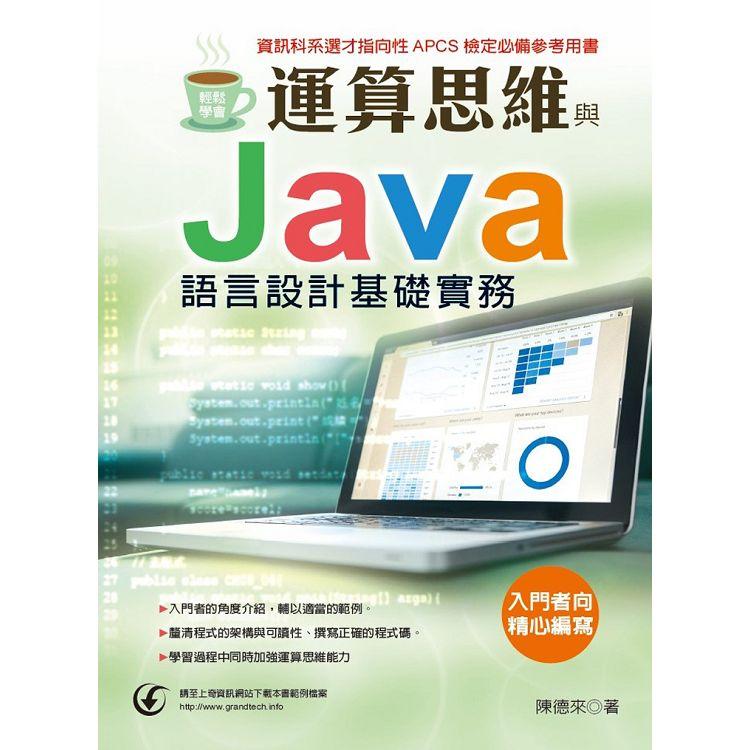 輕鬆學會:運算思維與Java語言設計基礎實務