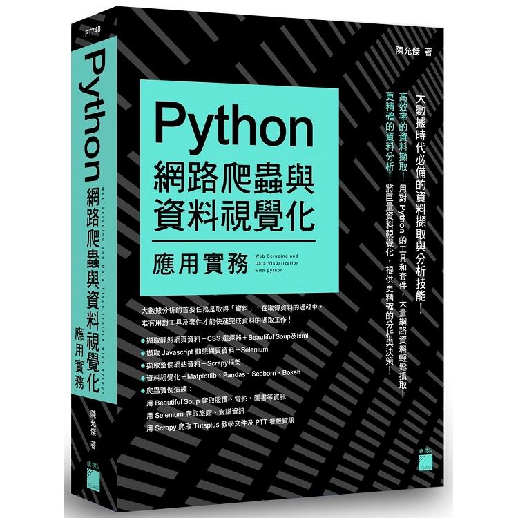 Python 網路爬蟲與資料視覺化應用實務