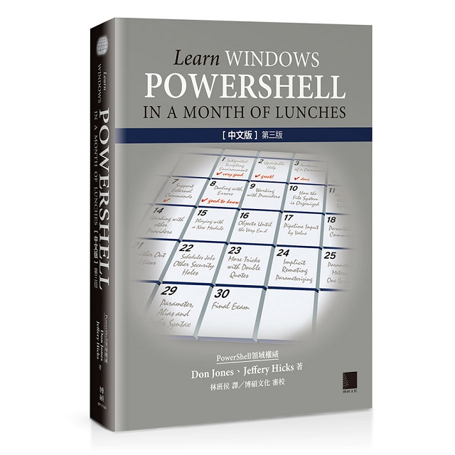 Learn Windows PowerShell in a Month of Lunches 中文版