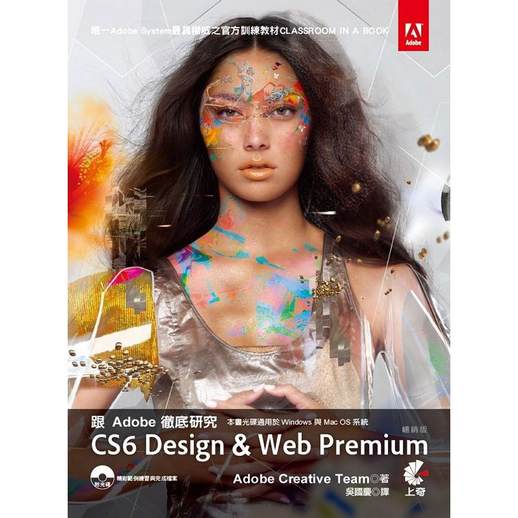 跟Adobe徹底研究CS6 Design & Web Premium(暢銷版)
