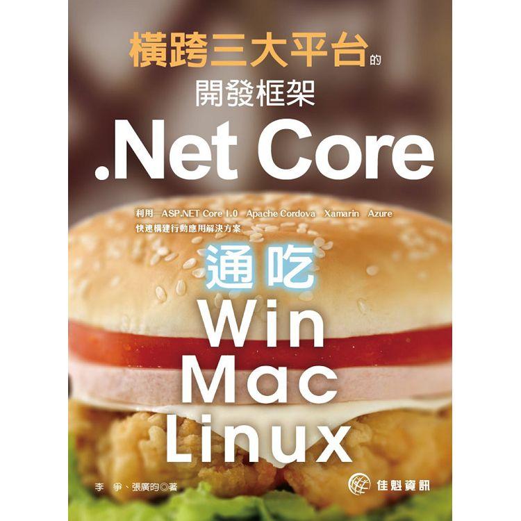 橫跨三大平台的開發框架:Net.Core通吃在Win/Mac/Linux
