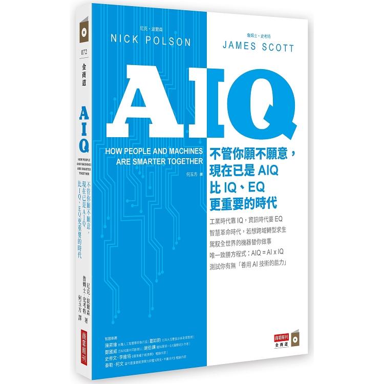 AIQ : 不管你願不願意, 現在已是AIQ比IQ.EQ更重要的時代 /