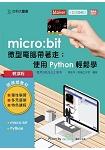 輕課程 micro:bit 微型電腦帶著走:使用Python輕鬆玩-最新版(第二版)